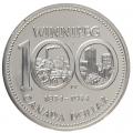 1974 Specimen Silver Dollar - Winnipeg Centennial